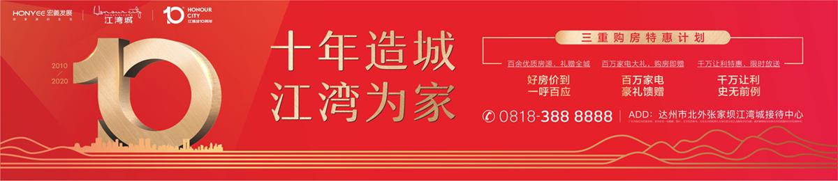 宏义·江湾城