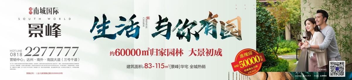 盛煌·南城国际