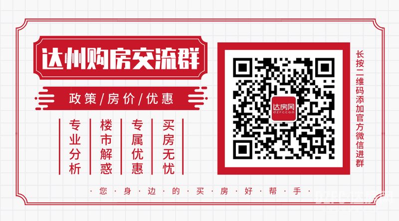 抢完即止!九龙城5188元/㎡限量5套特价房周末来袭!