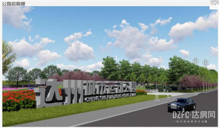 已完成75%,达州城市运动公园二期新进度来了!实景照抢先看!