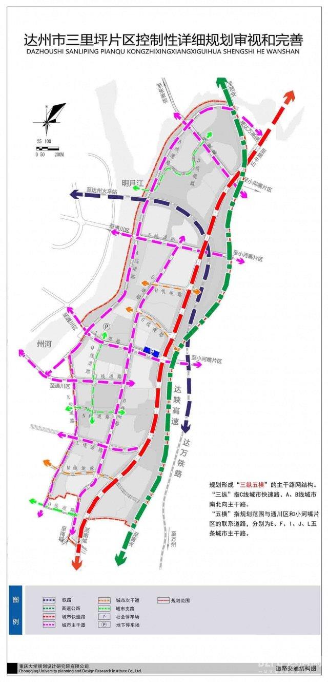 三里坪 三里坪规划 规划 发展 蓝图 人文 定位 291 300 城市规划 达州