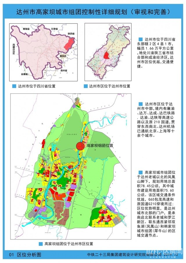 高家坝 高家坝城市组团 规划 建设 控详性 78.45 罗江 休闲 休憩