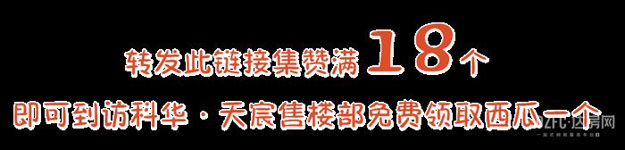 达州科华·天宸 达州科华·天宸房价 达州科华·天宸户型 达州科华·天宸开盘