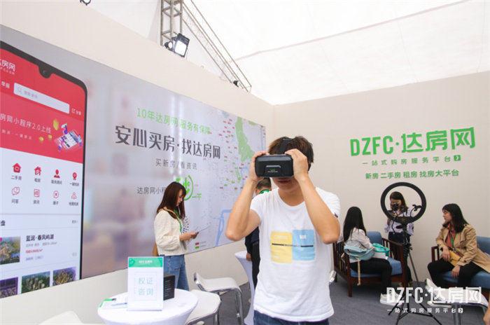 VR看房体验区